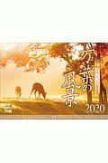万葉の風景カレンダー 2020