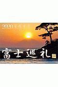 富士巡礼カレンダー 2020