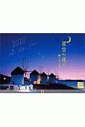 星空の夜にカレンダー 2020