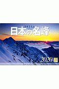 日本の名峰カレンダー 2020