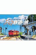 ぶらり鉄道の旅カレンダー 2020