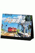 卓上 ぶらり鉄道の旅カレンダー 2020
