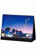 卓上 星空の夜にカレンダー 2020