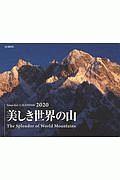 美しき世界の山 カレンダー 2020