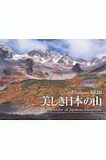 美しき日本の山 カレンダー 2020
