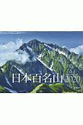 日本百名山 カレンダー 2020