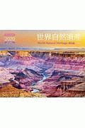 世界自然遺産 海外編 カレンダー 2020