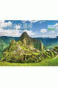 世界文化遺産 海外編 カレンダー 2020