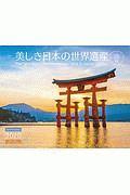 美しき日本の世界遺産 カレンダー 2020