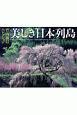 竹内敏信セレクション 美しき日本列島 カレンダー 2020