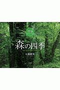 森の四季 カレンダー 2020
