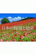日本の秘境と絶景 カレンダー 2020