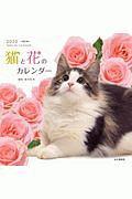 猫と花のカレンダー 2020