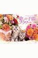 愛しの子猫とフラワー Cats&Flowers カレンダー 2020