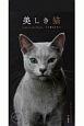 美しき猫 Cats in the Black カレンダー 2020