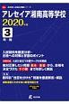 アレセイア湘南高等学校 2020 高校別入試問題シリーズB24