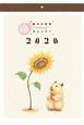 「助六の日常」カレンダー 2020