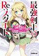 最強剣士のRe:スタート 美少女エルフに転生した剣聖は治癒術師をめざします (1)