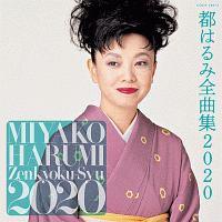 小林亜星『都はるみ全曲集 2020』