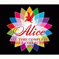 アリス『ALL TIME COMPLETE SINGLE COLLECTION 2019』