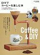 DIYでコーヒーを楽しむ本 ドゥーパ!特別編集