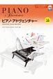 ピアノ・アドヴェンチャー レッスン&セオリー レベル2B CD付き