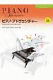 ピアノ・アドヴェンチャー テクニック&パフォーマンス レベル2B