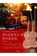 ヴァイオリン・デュオでクリスマス ピアノ伴奏&ピアノ伴奏CD付