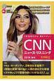 CNNニュース・リスニング 2019秋冬 CD&電子書籍版付き
