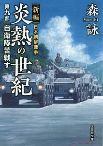 新編 日本朝鮮戦争 炎熱の世紀