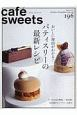 cafe sweets (196)