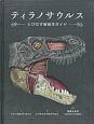 ティラノサウルス とびだす解剖学ガイド