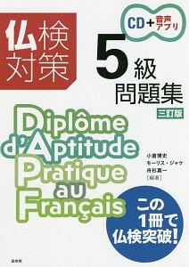 仏検対策5級問題集<三訂版> CD付