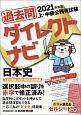 上・中級公務員試験 過去問ダイレクトナビ 日本史 2021