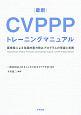 最新 CVPPPトレーニングマニュアル 医療職による包括的暴力防止プログラムの理論と実践