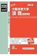 大阪体育大学浪商高等学校 2020 高校別入試対策シリーズ164