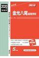金光八尾高等学校 2020 高校別入試対策シリーズ254