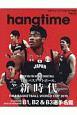 hangtime 日本のバスケットボールを追いかける新雑誌(13)