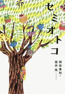 国井桂『セミオトコ』