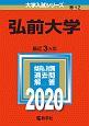 弘前大学 2020 大学入試シリーズ12