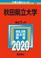 秋田県立大学 2020 大学入試シリーズ21