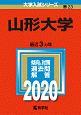 山形大学 2020 大学入試シリーズ23