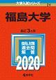 福島大学 2020 大学入試シリーズ24