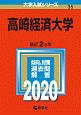 高崎経済大学 2020 大学入試シリーズ35