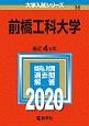 前橋工科大学 2020 大学入試シリーズ36