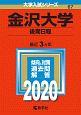 金沢大学 後期日程 2020 大学入試シリーズ67