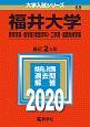 福井大学 教育学部・医学部〈看護学科〉・工学部・国際地域学部 2020 大学入試シリーズ68