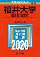 福井大学 医学部 医学科 2020 大学入試シリーズ69