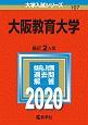 大阪教育大学 2020 大学入試シリーズ107