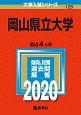 岡山県立大学 2020 大学入試シリーズ128